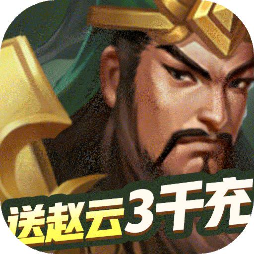 冒险大陆OL(送赵云3千充)游戏图标
