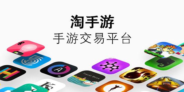 淘手游交易平台排行榜