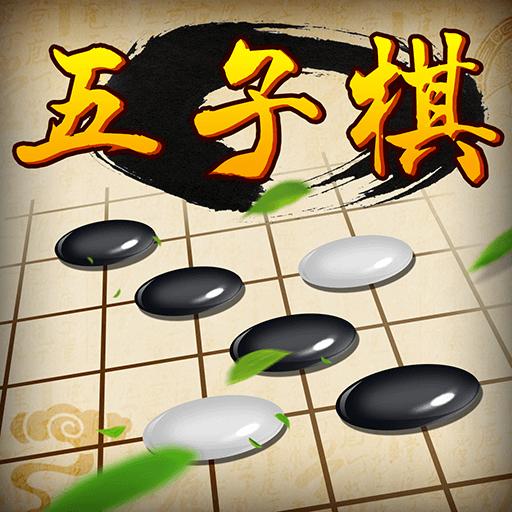五子棋经典版下载软件图标